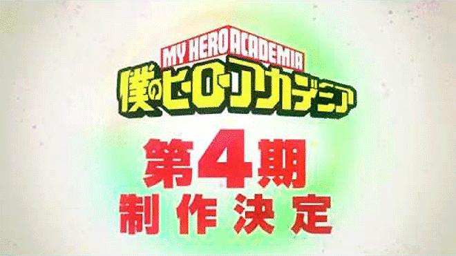 My Hero Academia Saison 4 Annoncée !